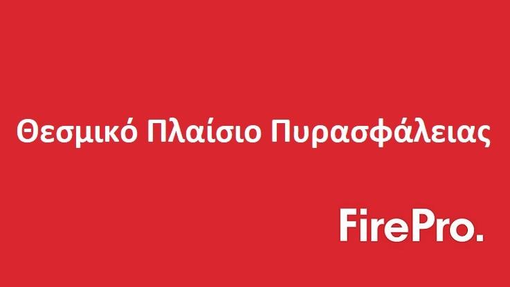 Θεσμικό πλαίσιο πυρασφάλειας & FirePro